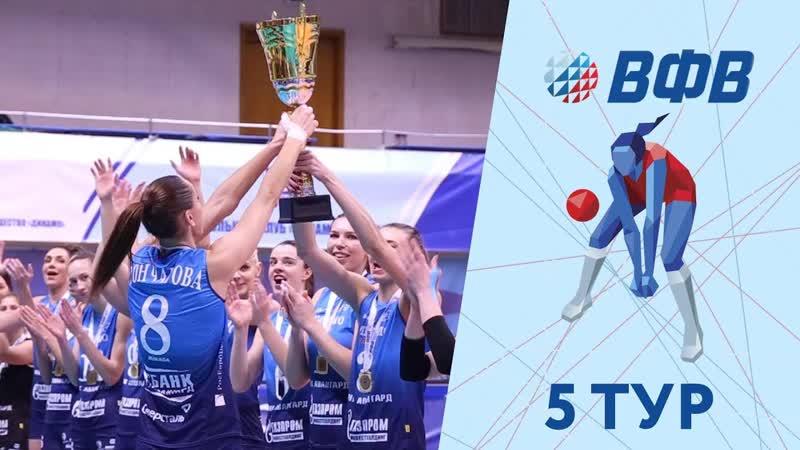 Суперкубок России и обзор 5 тура женской Суперлиги! Russian Supercup and review of the 5th round