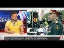 Ліквідація ватажка днр Захарченка: експерти про наслідки | Інфовечір | 31.08.2018