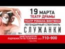 Театр Романа Виктюка Служанки