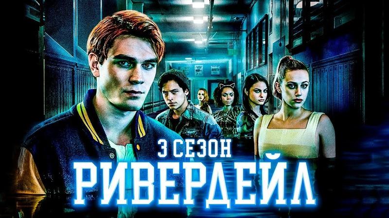 Ривердэйл 3 сезон Обзор Трейлер 2 на русском