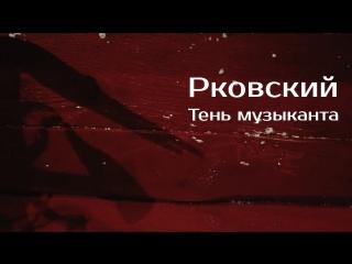 Рковский. Тень музыканта