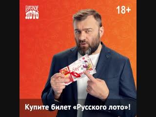 Праздничный тираж в «Русском лото» к 8 Марта