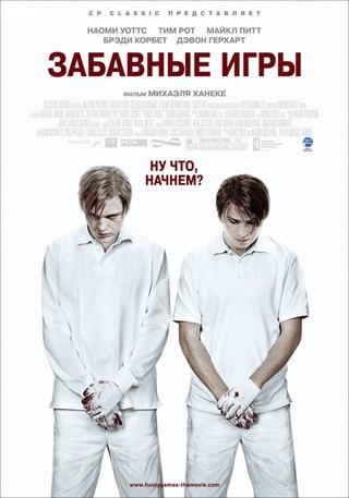 Забавные игры (2007)