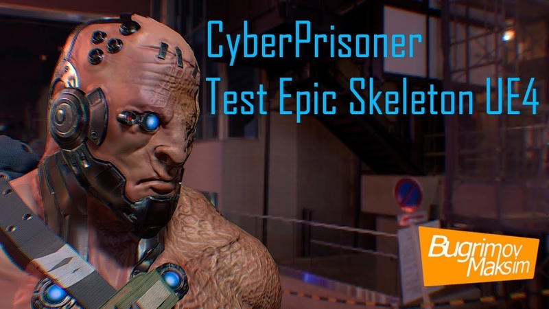 CyberPrisoner Test Epic Skeleton with Advanced TPS Inventory Pack