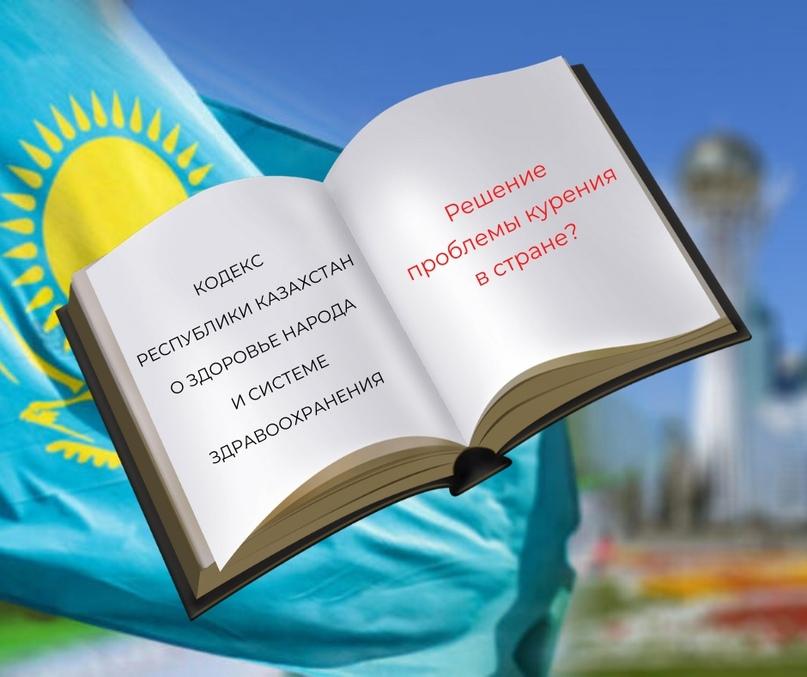 Казахстан может остаться в одиночестве с запретом никотиновых пэков