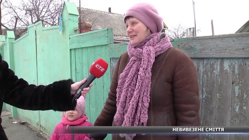 Із сміттям під будинками: реалії мешканців Василівки