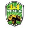 Автоклуб Томск 4х4