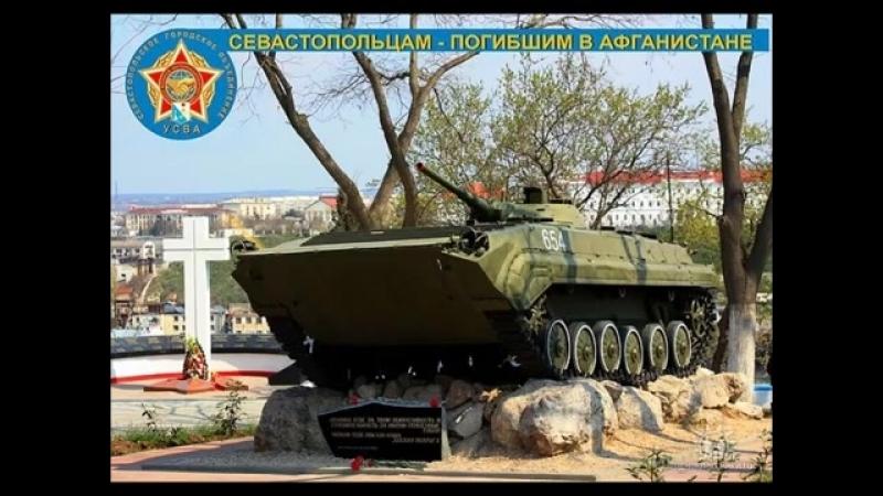 Герои Советского Союза.(Афганская война 1979-1989)