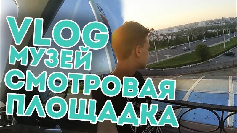 VLOG: Смотровая площадка. Музей-диорама «Курская битва». Белгород.