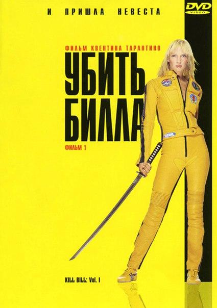 Убить Билла (2003)