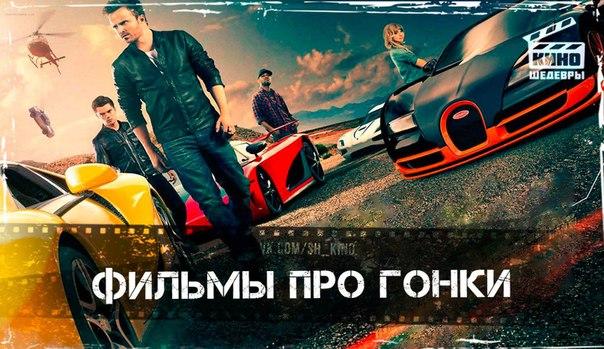 Огромная подборка отличных фильмов про гонки ????