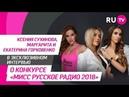 Тема Представительницы конкурса Мисс Русское Радио