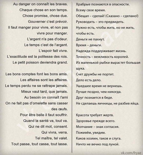 Французские поздравления с переводом на русский6