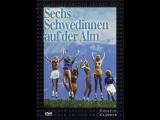 Шесть шведок в Альпах (1983)