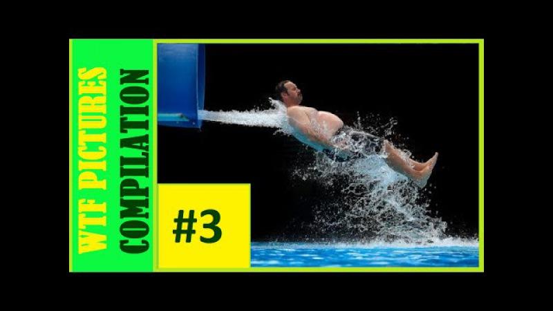 Wtf Pics! New 2015 Epic Fail Win Compilation Best Wtf - Wtf Pictures Compilation 3 » Freewka.com - Смотреть онлайн в хорощем качестве