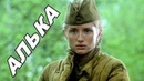 АЛЬКА СИЛЬНЫЙ ВОЕННЫЙ ФИЛЬМ Солдат Алька Фильмы про Войну