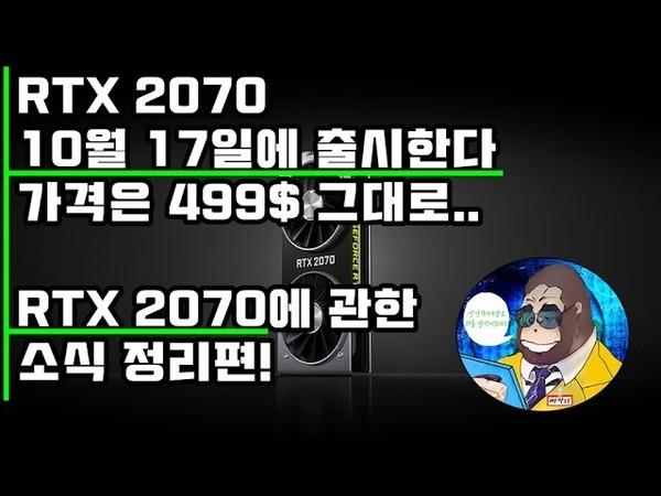 RTX 2070 드디어 10월 17일에 출시한다. 499$ 가치가 되어줄까?