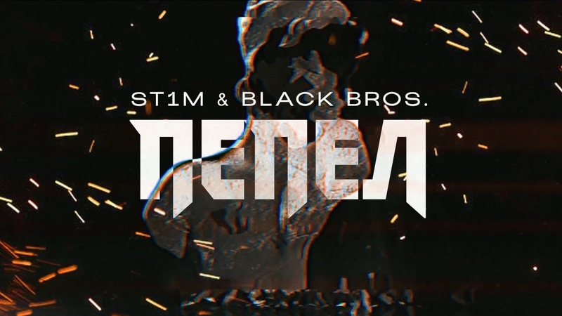 ST1M Black Bros. - Пепел [HUR]