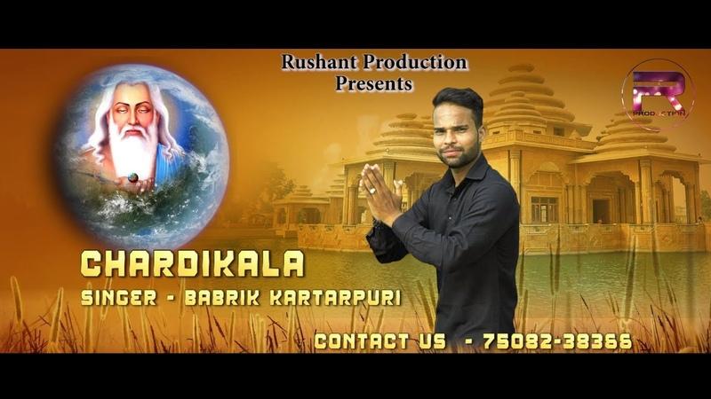 CHARDIKALA Full HD | Babrik Kartarpuri | Valmiki Ashram|Valmiki Jayanti Song 2018