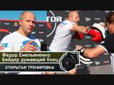Федор Емельяненко: Открытая тренировка, слова перед боем с Бейдером | FightSpace