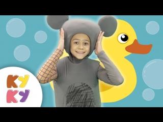Кукутики • В ВАННОЧКЕ КУПАЕМСЯ - детская песня мультфильм