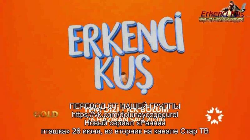 Erkenci Kuş 1. Bölüm Fragman~2 русские субтитры .