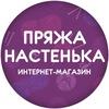 Магазин Пряжа Настенька