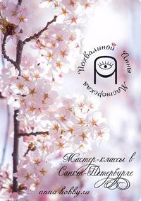 Мастер-класс Похвалиной Анны в СПб и ЛО