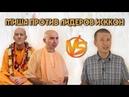 Искажение книг Прабхупады. Миша Кришнаит против лидеров ИСККОН