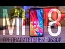 Обзор Xiaomi Mi 8 - первый день знакомства c убийцей OnePlus 6 и Samsung S9