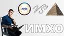 Airbitclub VS Пирамида | ИМХО