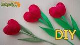 Тюльпан - сердце из гофрированной бумаги ☆ Подарки на 14 февраля ☆ Валентинка своими руками ☆ Diy