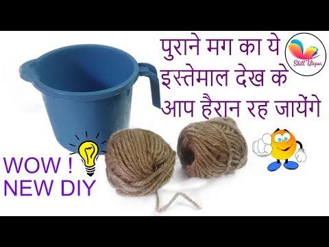 Best out of waste plastic mug reuse idea| diy art and craft | cool craft ideaskillutopia