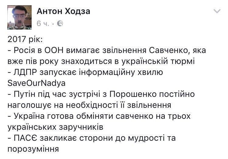 """Главарь боевиков Плотницкий заявил, что Савченко теперь их """"голос"""" в Верховной Раде - Цензор.НЕТ 866"""