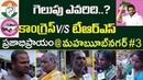 Mahabubnagar Public Opinion 3 | Srinivas Goud | TRS Party | Survey On Next CM Of Telangana 2019 ?