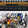 """Автосервис """"ВИВАТЕХ""""  (812) 905-75-85"""