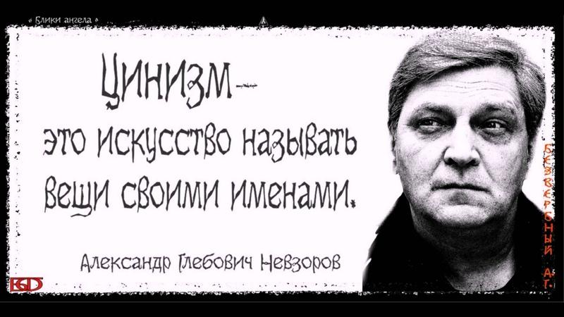 НЕВЗОРОВ - ЦИНИЗМ...