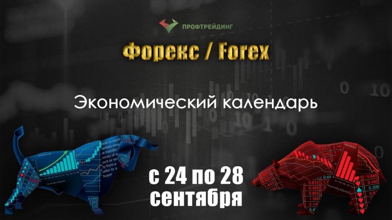 Обзор экономического календаря рынка Форекс на торговую неделю с 24 по 28 сентября 2018 года.