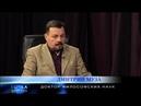 Дмитрий Муза доктор философских наук Точка зрения 11 12 18