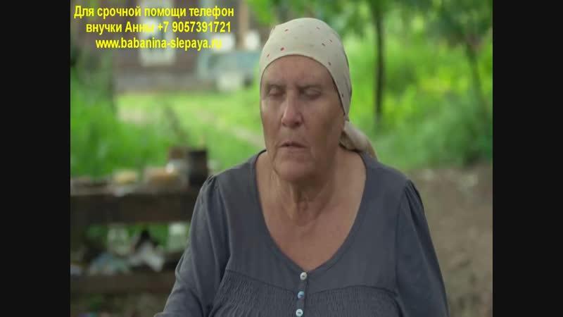 Баба Нина слепая www.babanina-slepaya.ru