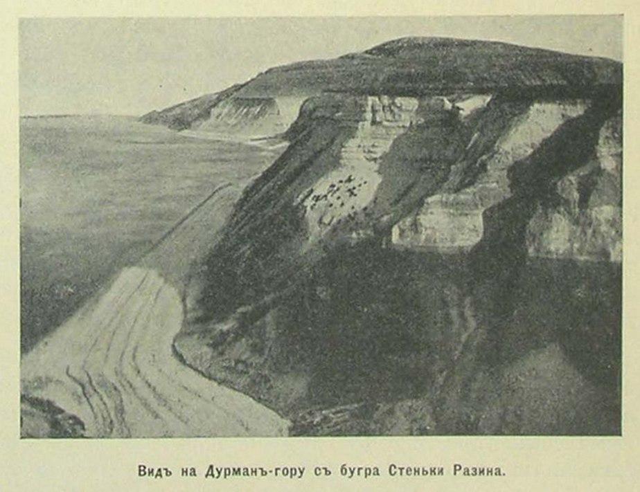Видъ на Дурманъ-гору съ бугра Стеньки Разина