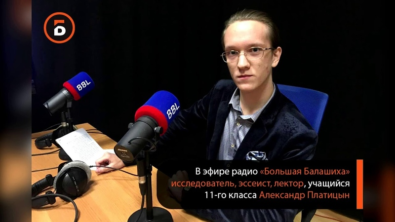 А. Платицын: «У нас система образования с биполярным расстройством»   радиоэфир от 12.11.2018