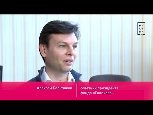 Алексей Бельтюков: Нужно думать на опережение