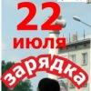 Городская МАССОВАЯ ЗАРЯДКА