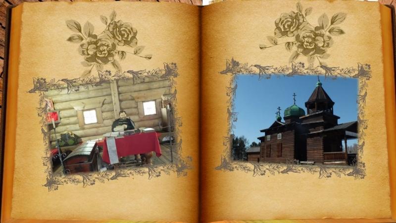 Иркутское областное Государственное автономное учреждение культуры Архитектурно-этнографический музей Тальцы