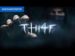 Thief 4 - RAP GAMEOBZOR
