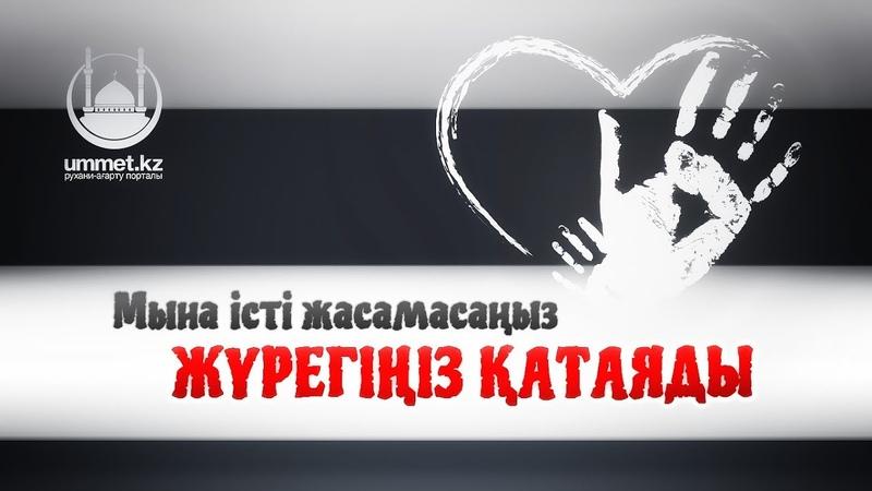 Мына істі жасамасаңыз жүрегіңіз қатаяды имам Асқар Мұқанов