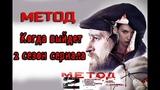 Сериал Метод. Когда выйдет 2 сезон русского сериала