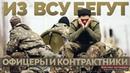 Из украинской армии массово бегут офицеры и контрактники Руслан Осташко
