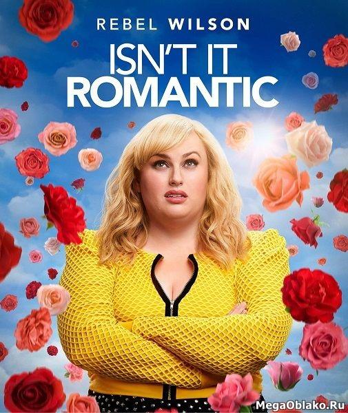 Ну разве не романтично? / Isn't It Romantic (2019/WEB-DL/WEB-DLRip)